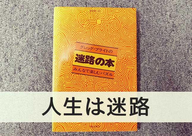 グレッグブライトの迷路の本