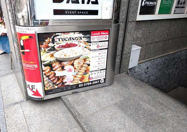 トゥッカーノ渋谷の場所1