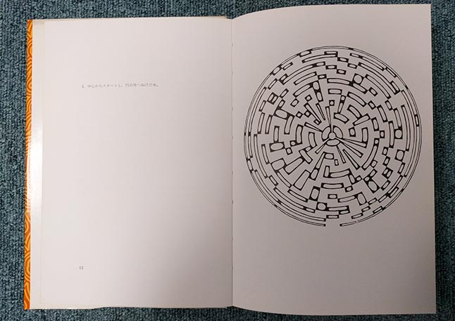 グレッグブライトの迷路の本1