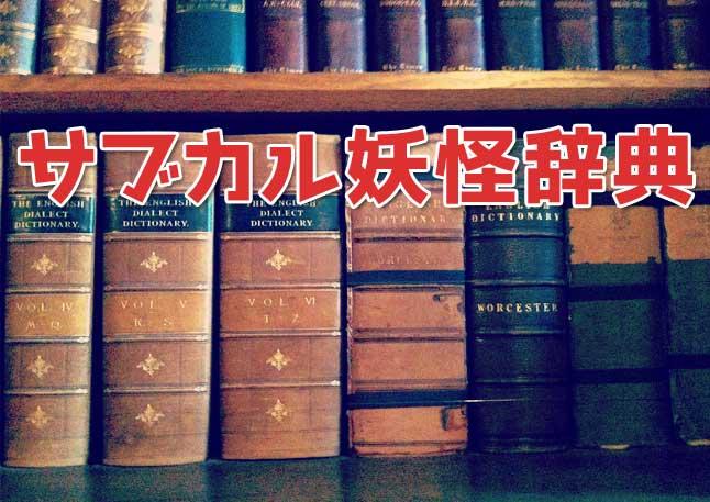 サブカル妖怪辞典