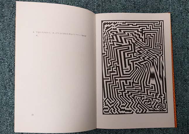 グレッグブライトの迷路の本2