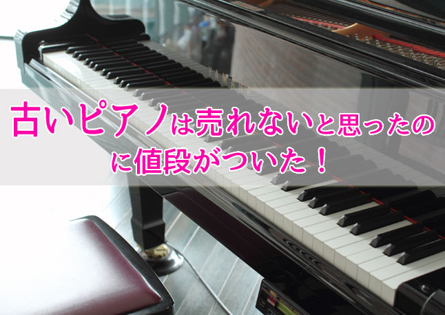 ピアノ買取り査定