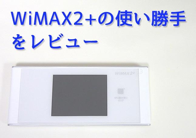 WiMAX2+の使い勝手をレビュー