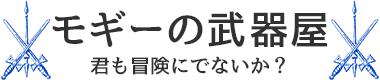モギーの武器屋ロゴ