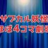 サブカル妖怪ほぼ4コマ劇場アイキャッチ1