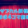 サブカル妖怪ほぼ4コマ劇場アイキャッチ10