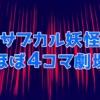 サブカル妖怪ほぼ4コマ劇場アイキャッチ11