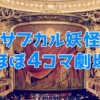 サブカル妖怪ほぼ4コマ劇場アイキャッチ12