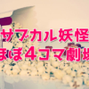 サブカル妖怪ほぼ4コマ劇場アイキャッチ13