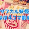 サブカル妖怪ほぼ4コマ劇場アイキャッチ14