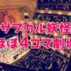 サブカル妖怪ほぼ4コマ劇場アイキャッチ15