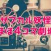 サブカル妖怪ほぼ4コマ劇場アイキャッチ16