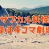 サブカル妖怪ほぼ4コマ劇場アイキャッチ17