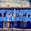 サブカル妖怪ほぼ4コマ劇場アイキャッチ18