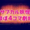 サブカル妖怪ほぼ4コマ劇場アイキャッチ19