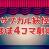 サブカル妖怪ほぼ4コマ劇場アイキャッチ2