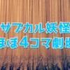 サブカル妖怪ほぼ4コマ劇場アイキャッチ20