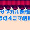 サブカル妖怪ほぼ4コマ劇場アイキャッチ21