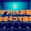 サブカル妖怪ほぼ4コマ劇場アイキャッチ22