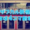 サブカル妖怪ほぼ4コマ劇場アイキャッチ23