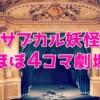 サブカル妖怪ほぼ4コマ劇場アイキャッチ24