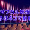 サブカル妖怪ほぼ4コマ劇場アイキャッチ225