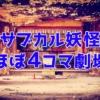 サブカル妖怪ほぼ4コマ劇場アイキャッチ3