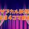 サブカル妖怪ほぼ4コマ劇場アイキャッチ4