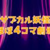 サブカル妖怪ほぼ4コマ劇場アイキャッチ6