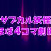 サブカル妖怪ほぼ4コマ劇場アイキャッチ7