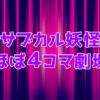 サブカル妖怪ほぼ4コマ劇場アイキャッチ8