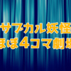 サブカル妖怪ほぼ4コマ劇場アイキャッチ9