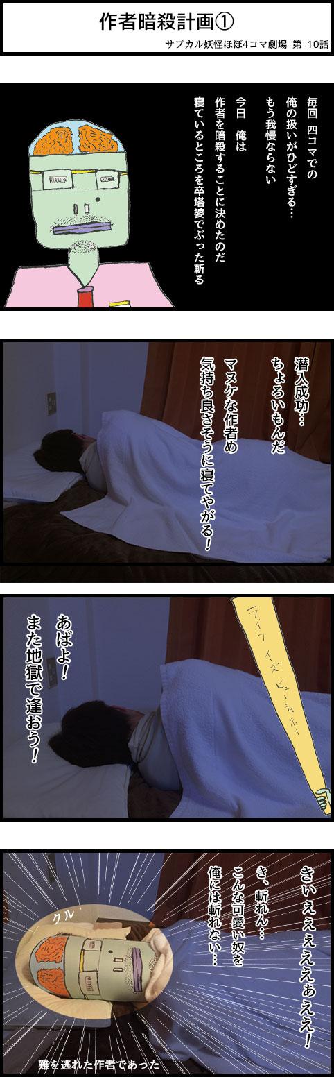 サブカル妖怪ほぼ4コマ劇場-10話