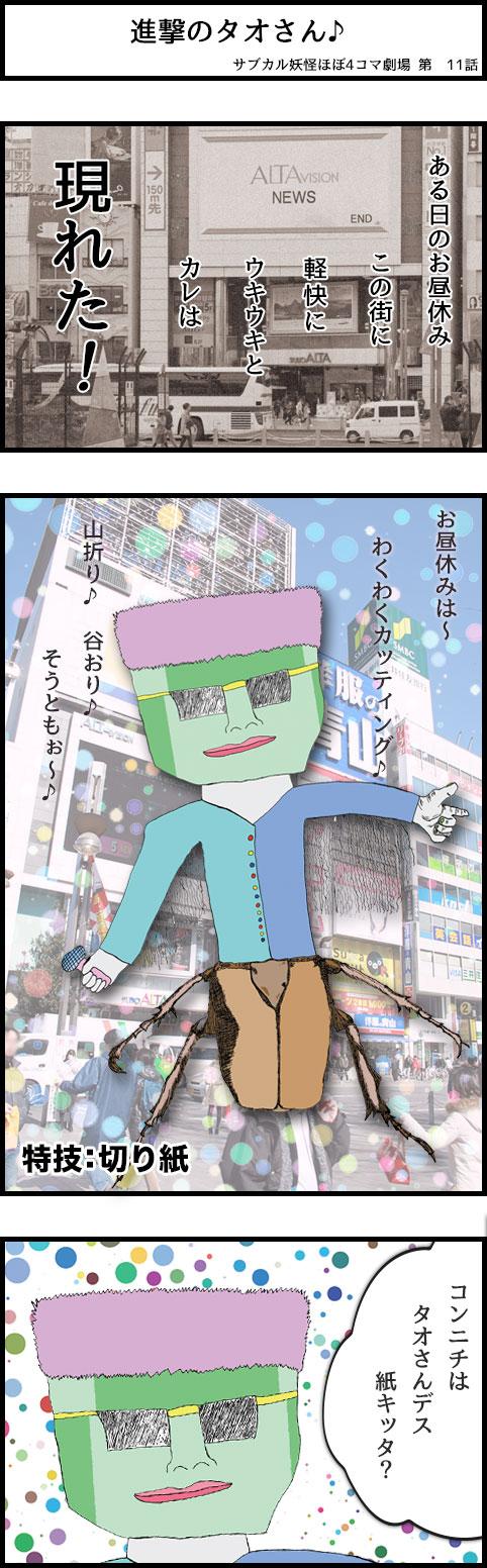 サブカル妖怪ほぼ4コマ劇場-11話