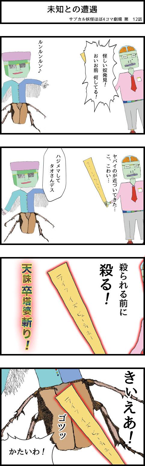 サブカル妖怪ほぼ4コマ劇場-12話