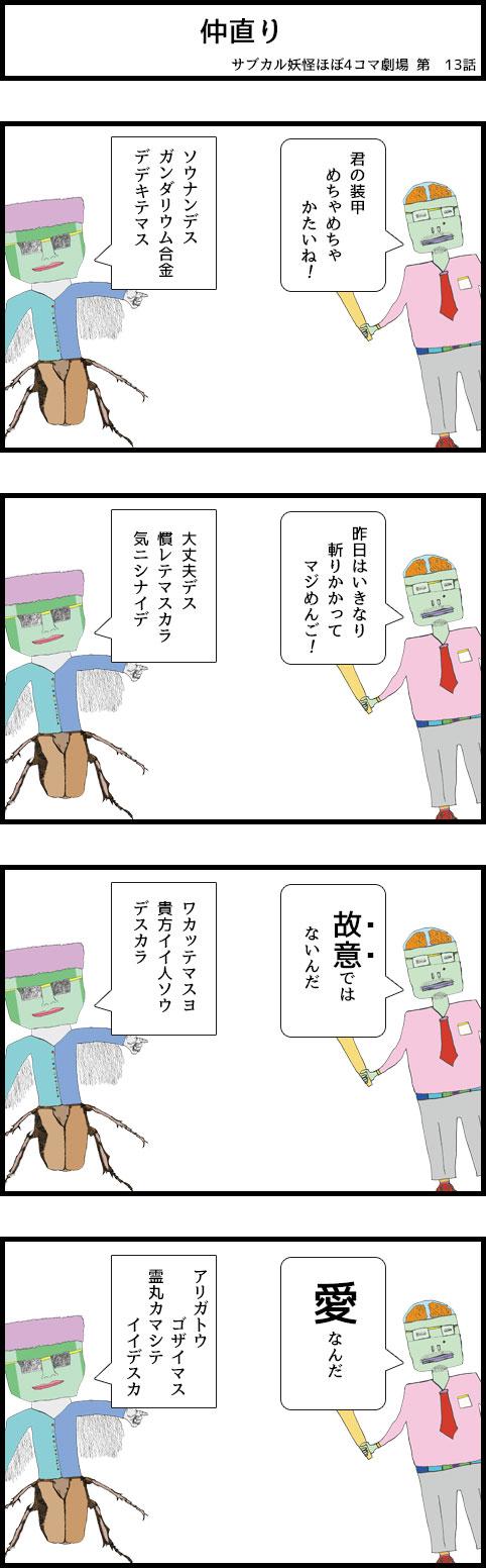 サブカル妖怪ほぼ4コマ劇場-13話