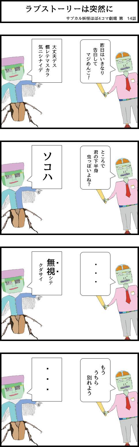 サブカル妖怪ほぼ4コマ劇場-14話