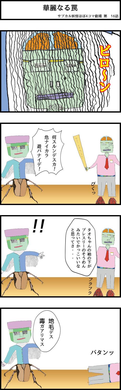 サブカル妖怪ほぼ4コマ劇場-16話