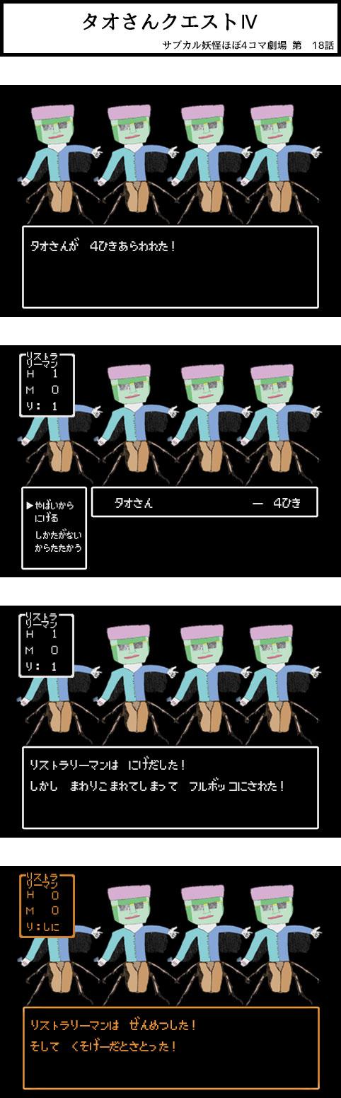 サブカル妖怪ほぼ4コマ劇場-18話
