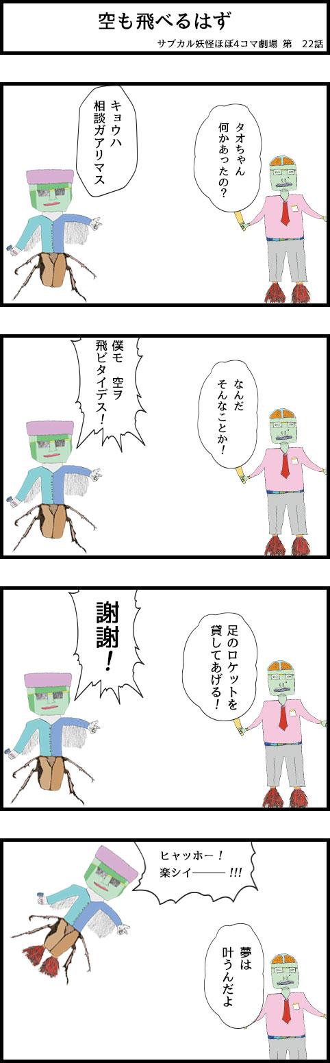 サブカル妖怪ほぼ4コマ劇場-22話
