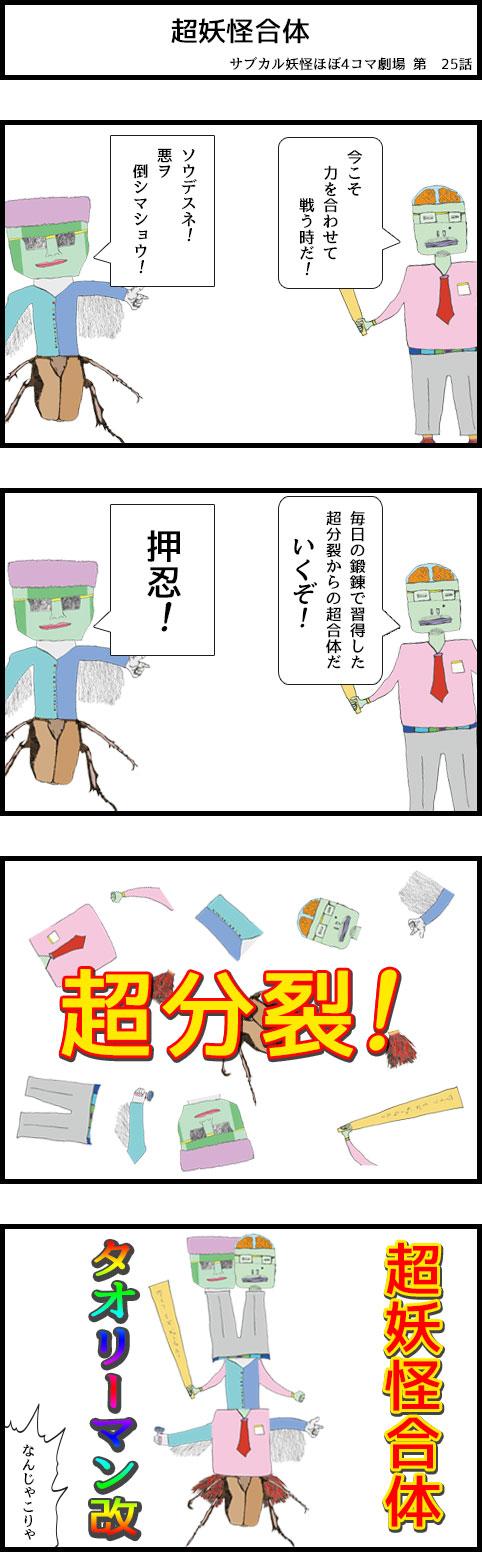 サブカル妖怪ほぼ4コマ劇場-25話