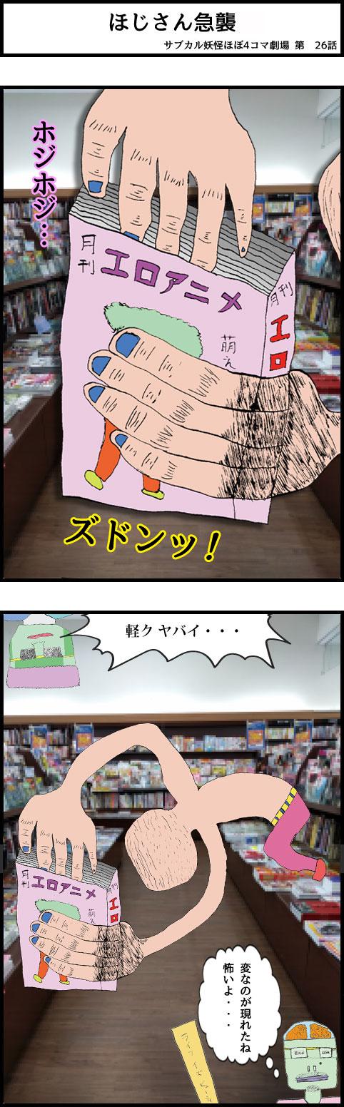 サブカル妖怪ほぼ4コマ劇場-26話