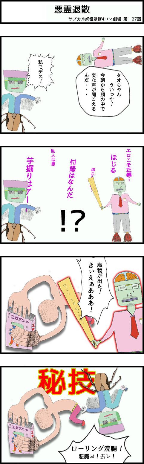 サブカル妖怪ほぼ4コマ劇場-27話