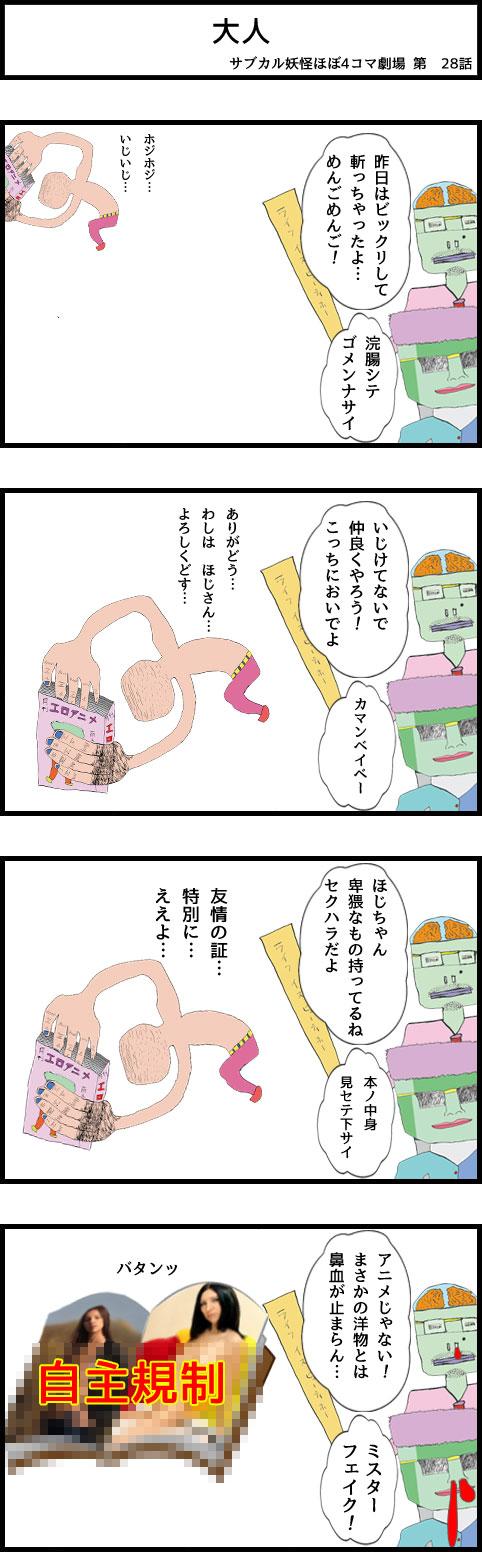 サブカル妖怪ほぼ4コマ劇場-28話