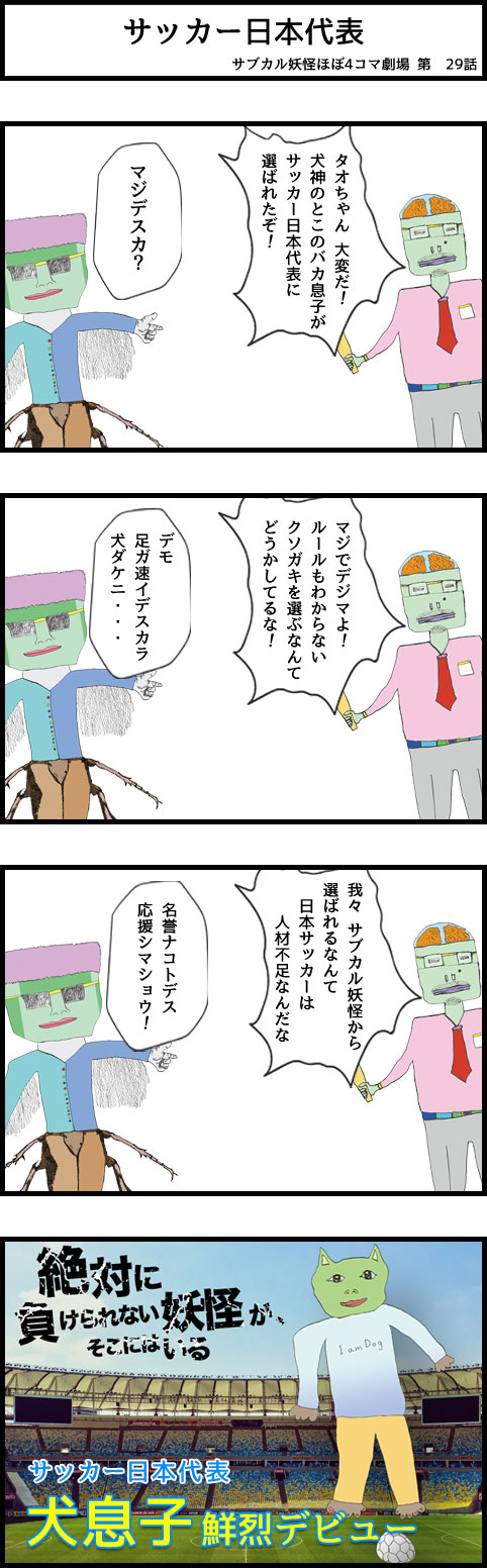 サブカル妖怪ほぼ4コマ劇場-29話