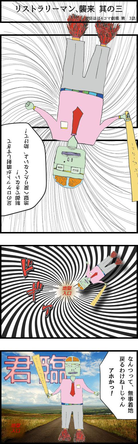 サブカル妖怪ほぼ4コマ劇場-3話