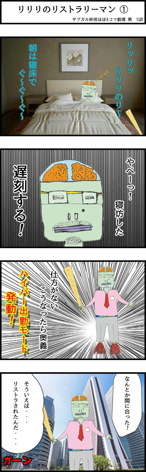 サブカル妖怪ほぼ4コマ劇場-5話