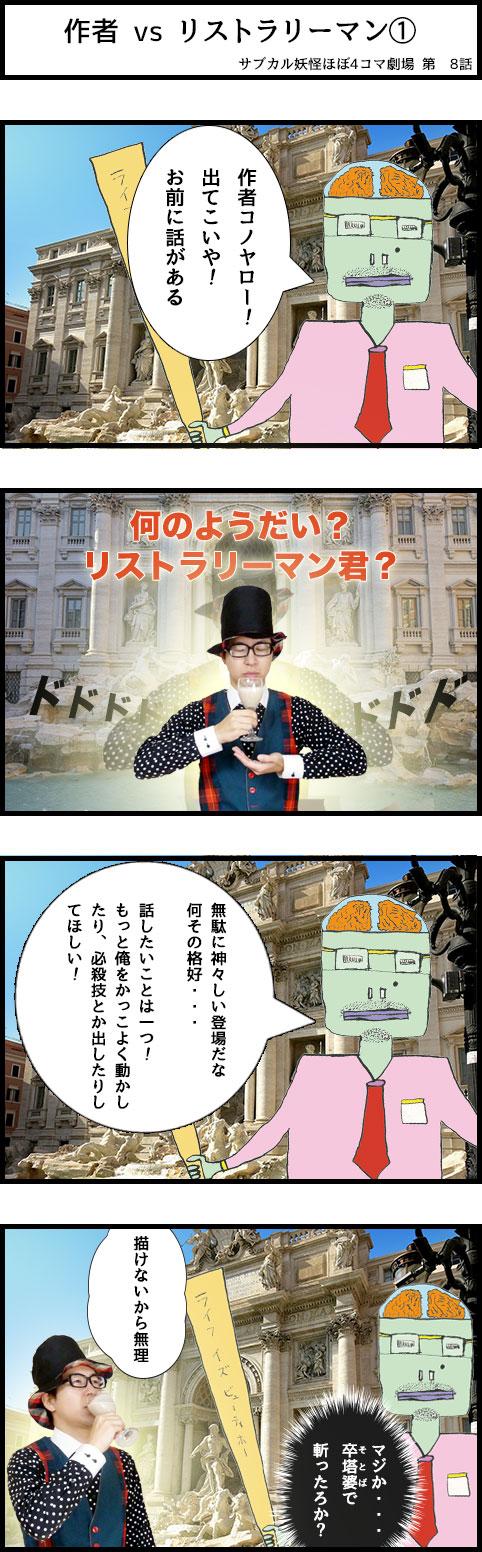 サブカル妖怪ほぼ4コマ劇場-8話
