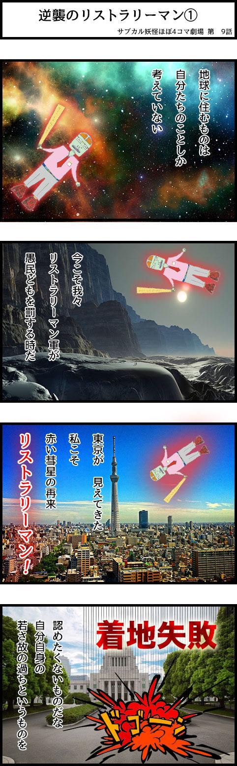 サブカル妖怪ほぼ4コマ劇場-9話
