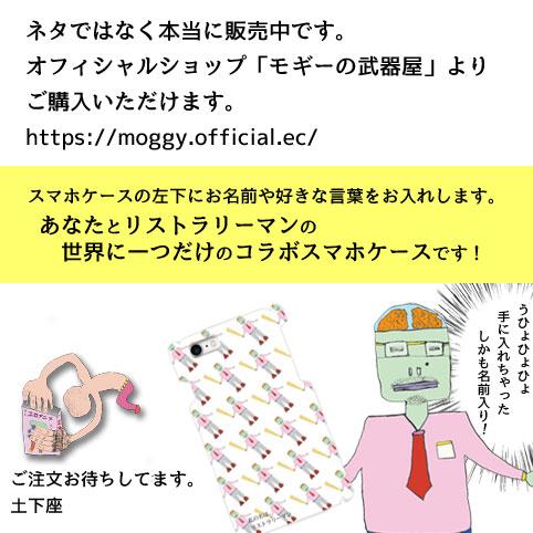 サブカル妖怪ほぼ4コマ劇場-番外編 グッズPR3